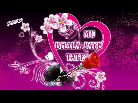 Mu Bhala Paye Tate (Oriya Hits)    Audio Jukebox   