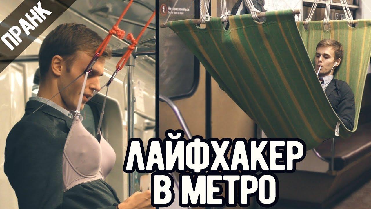 ПРАНК: ЛАЙФХАКЕР В МЕТРО / Lifehacks on subway