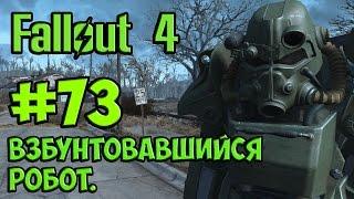 Fallout 4. 73. Взбунтовавшийся робот. Завод Уилсон Атоматойз .