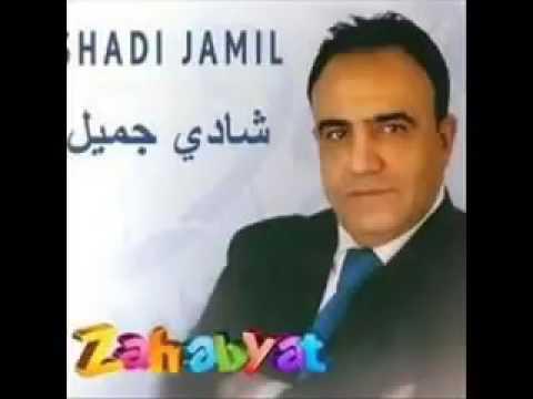 شادي جميل وصلة حلبية shadi jamil