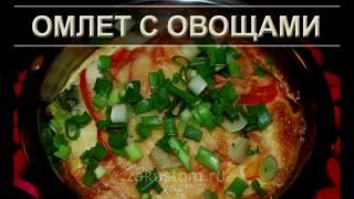 Омлет с овощами - простой рецепт вкусного и полезного омлета для тех, кто худеет