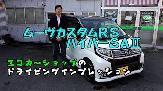 ☆エコカーショップのドライビングインプレッション☆ムーヴカスタムをご紹介!
