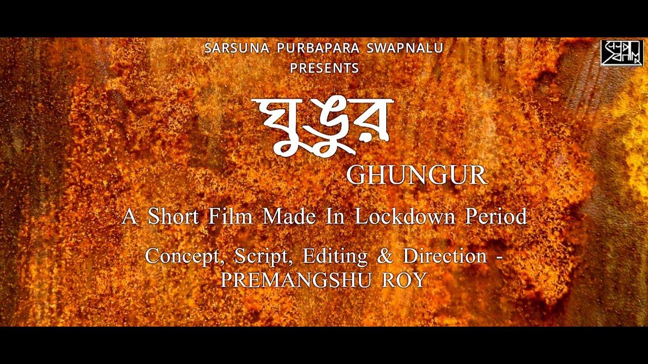 Ghungur  Bengali Short Film  Womens Dream Swapnalu -4470