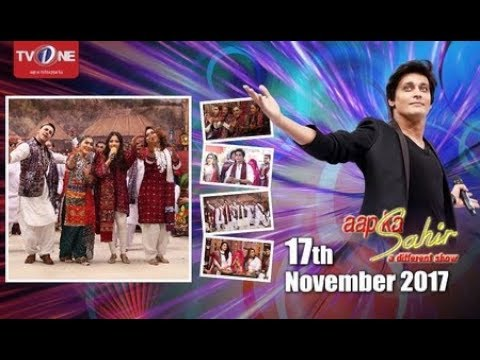 Aap Ka Sahir - Morning Show - 17th November 2017 - Full HD - TV One