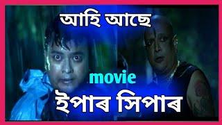assamese movie || epar hipar trailer || Zubeen garg || amrita gogoi