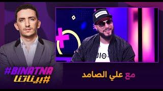 بيناتنا.. مع علي الصامد#