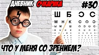 ДНЕВНИК ОЧКАРИКА #30: Что у меня со зрением?