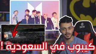 حفلة BTS  كيبوب في السعودية ! | ايش اللي صاير ؟