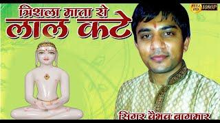 Vaibhav Bagmar Jain Songs || Trishla Matha Ro Laal Katey || Jain Bhakti Songs