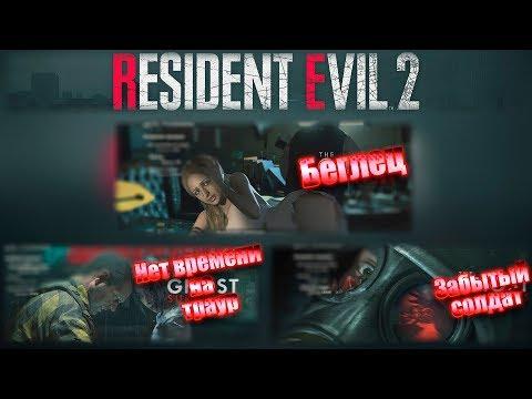 Выжившие призраки//RESIDENT EVIL 2  DLC//Стрим #1