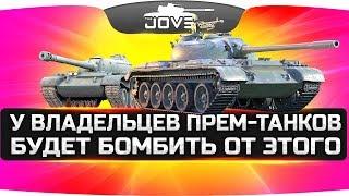 У владельцев этих прем-танков будет бомбить от