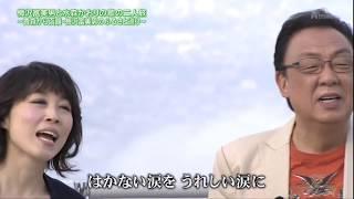 水森かおり&梅沢富美男 いつでも夢を オリジナル歌手は橋幸夫&吉永小...
