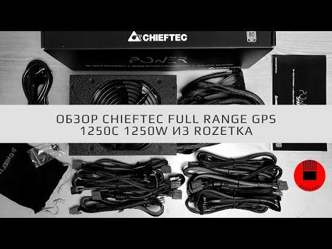 Chieftec Full-Range GPS-1250C 1250W