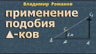 геометрия 8 ПОДОБИЕ ТРЕУГОЛЬНИКОВ практическое применение