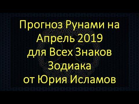 Гороскоп на Апрель 2019 Рунами для Знаков Зодиака