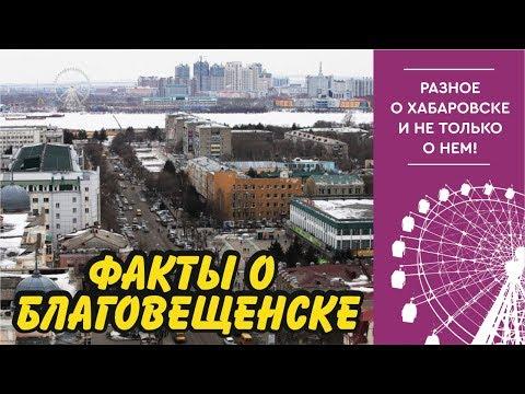 Благовещенск 2019. Факты о городе