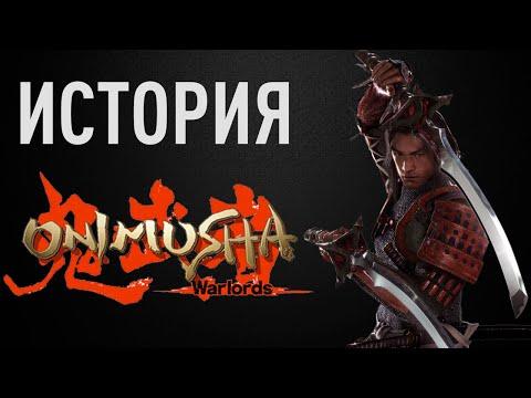История Onimusha.