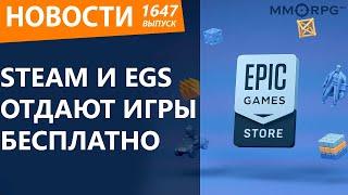 Steam и EGS отдают игры бесплатно. Новости