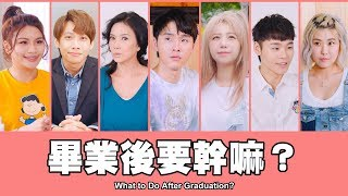 TGOP │What to Do After Graduation?
