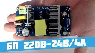 Блок питания 220в - 24в (XK-2412DC)(, 2016-03-15T14:47:41.000Z)