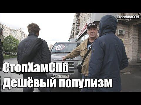 СтопХамСПб - Дешёвый