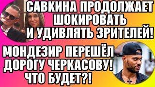 Дом 2 Свежие новости и слухи! Эфир 27 АВГУСТА 2019 (27.08.2019)