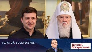 Кадровый вопрос на Украине стал для Владимира Зеленского настоящей проверкой на прочность.