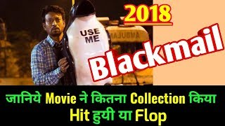Irrfan Khan BLACKMAIL 2018 Bollywood Movie LifeTime WorldWide Box Office Collection | Rating