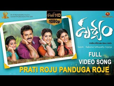 Prati Roju Panduga Roje Video Song ll Drushyam ll 1080p Full Hd ll Venkatesh, Meena