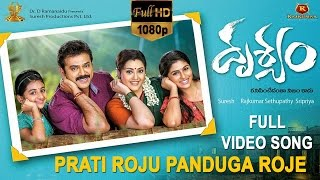 Download Video Prati Roju Panduga Roje Video Song ll Drushyam ll 1080p Full Hd ll Venkatesh, Meena MP3 3GP MP4