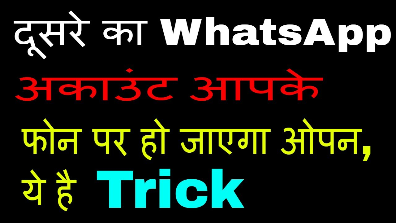 whatsapp hacking tips and tricks||how to hack whatsapp without qr code||how  to whatsapp hack trick by WhatsApp status