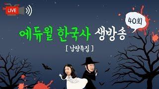 40회 한국사 고급/중급 가답안 공개! (39분 48초 부터 가답안 공개)