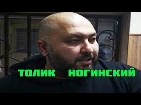 Вор «в законе» Толик  Ногинский  задержан с  герычем  в  Минводах