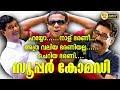 """""""നാള് എതാ """"ഹയ്യോ ഭരണിയോ അത്ര വലിയ ഭരണിയല്ല ചെറിയ ഭരണി..? Malayalam Comedy Latest Upload 2018 HD"""