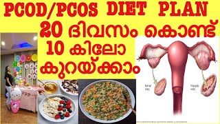 PCOD/PCOS Weight Loss Diet Plan .Lose Weight Fast 10 Kgs In 20 Days