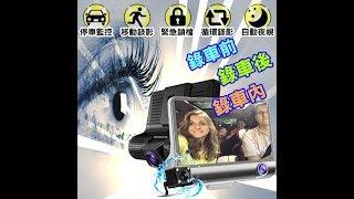 千里眼三鏡頭行車紀錄器 產品簡介生活市集