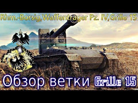 Обзор ветки Grille 15. От Rhm.-Borsig Waffentrager к топу. Кустовые читеры, кроме одного💥