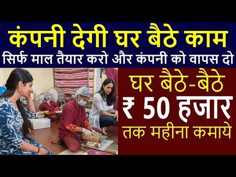 ₹50 हजार महीना कमाये, माल बनाके कंपनी को दे | Low Investment Business Ideas |Home Based Business