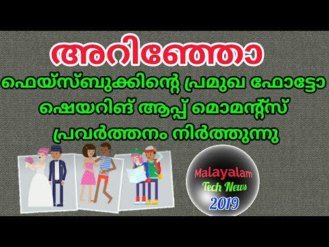 Malayalam tech news 2019