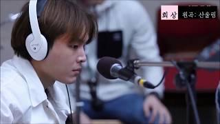 [잔나비 라디오] 잔나비가 부른 산울림 노래 모음 + with 김창완