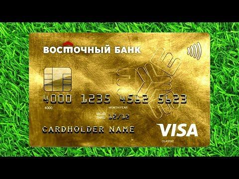 Отзыв о кредитной карте Восточного Банка