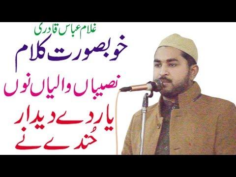 Punjabi Naat 2019 Naseeban Waleyan Nu Yaar De Didar By Ghulam Abbas Three Star Pakistani Naat 2019