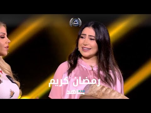 بوسي مسحراتية وتغني مع أحمد السقا أهلاً رمضان 🤩