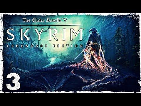 Смотреть прохождение игры Skyrim: Legendary Edition. #3: Ветренный Пик.