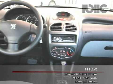 עדכני פיג'ו 206 קטלוג / Peugeot 206 - YouTube BP-55