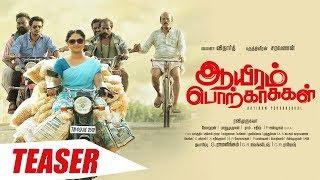 Aayiram Porkaasukal Teaser | Vidharth, Jahnavika | Ravi Murukaya | New Tamil Movie Teaser 2019