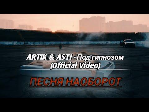 ПЕСНЯ НАОБОРОТ: ARTIK & ASTI - Под гипнозом (Official Video)