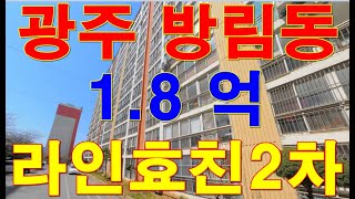 부동산경매 - 광주 남구 방림동 556-1 번지 라인효…