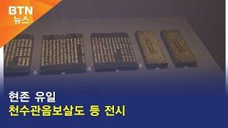 [BTN뉴스] 현존 유일 천수관음보살도 등 전시