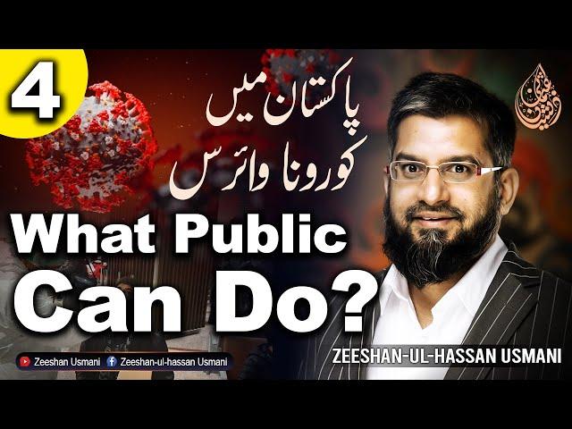 Corona Virus in Pakistan – Part 4 (What Public Can Do?)
